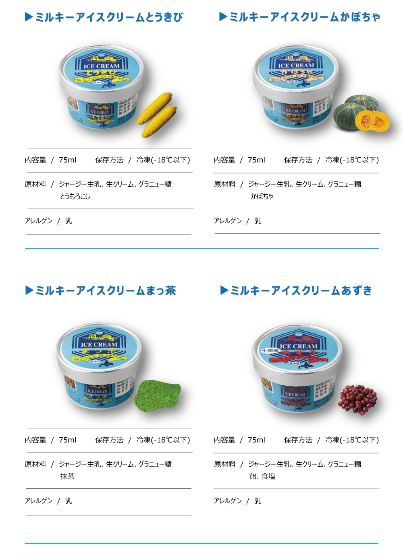 ミルキーアイスクリーム(各種)